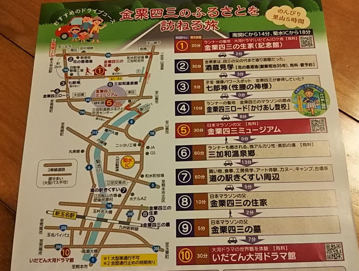 金栗四三玉名道路ルート 03