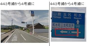 1.いきいき村-4号-194号線
