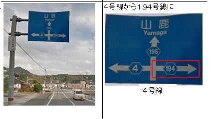 2.194号線-金栗四三生家